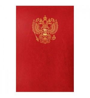 Папка адресная с российским орлом А4, бумвинил, бордовая (пухлая)