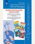 Шпикалова Т. Изобразительное искусство. Сборник примерных рабочих программ. 1-4 классы. 5-8 классы.