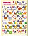 Алфавит с животными. Плакаты на картоне