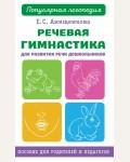 Анищенкова Е. Речевая гимнастика для развития речи дошкольников. Популярная логопедия