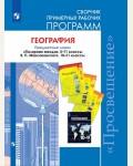 Алексеев А. География. Сборник примерных рабочих программ. Предметная линия