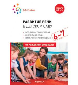 Гербова В. Развитие речи в детском саду. 6-7 лет. Конспекты занятий. ФГОС