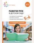Гербова В. Развитие речи в детском саду. 5-6 лет. Конспекты занятий. ФГОС