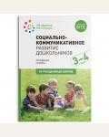 Абрамова Л. Социально-коммуникативное развитие дошкольников (3-4 года). ФГОС