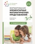Помораева И. Формирование элементарных математических представлений. 3-4 года. Конспекты занятий. ФГОС