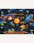 Карта звездного неба для детей с наклейками. Карты и атласы для детей