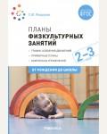Федорова С. Планы физкультурных занятий с детьми 2-3 лет. ФГОС. От рождения до школы