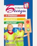 Шорыгина Т. Беседы о правилах дорожного движения с детьми 5-8 лет. Методическое пособие. Вместе с детьми