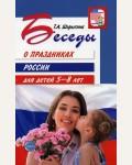 Шорыгина Т. Беседы о праздниках России для детей 5-8 лет. Методическое пособие. Вместе с детьми