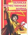 Шипунова В. Великая Отечественная Война. Беседы с ребенком