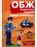 Шипунова В. ОБЖ. Безопасное общение. Беседы с ребенком