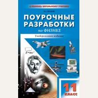 Волков В. Физика. Поурочные разработки. 11  класс. ПШУ