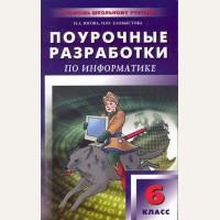 Югова Н. Поурочные разработки по информатике. 6 класс. ПШУ