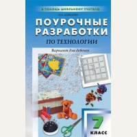 Давыдова М. Поурочные разработки по технологии. 7 класс. Вариант для девочек. ПШУ