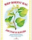 Васильева И. Листья и плоды. Мир вокруг нас. Дидактический материал
