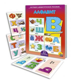 Алфавит. Наглядно-дидактическое пособие
