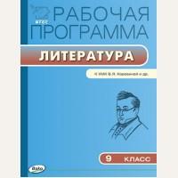 Трунцева Т. Рабочая программа по литературе к УМК Коровиной В. 9 класс. ФГОС