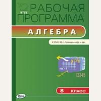 Маслакова Г. Рабочая программа по алгебре к УМК Макарычева Ю. 8 класс. ФГОС