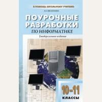 Шелепаева А. Информатика. Поурочные разработки. 10-11 класс. ПШУ
