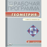 Маслакова Г. Рабочая программа по геометрии к УМК Атанасяна Л. 8 класс. ФГОС