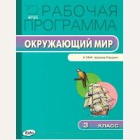 Максимова Т. Окружающий мир. Рабочая программа к УМК Плешакова А. 3 класс. ФГОС