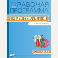 Максимова Т. Литературное чтение. Рабочие программы к УМК Климановой Л. 2 класс. ФГОС