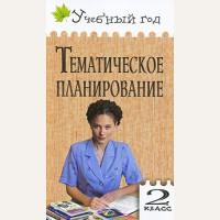 Обухова Л. Тематическое планирование уроков. 2 класс. Учебный год