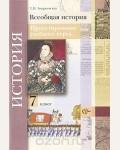 Андреевская Т. Всеобщая история. Проектирование учебного курса. 7 класс