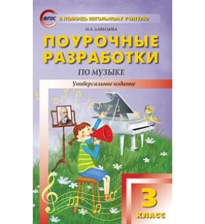 Давыдова М. Музыка. Поурочные разработки. 3 класс. ФГОС. ПШУ