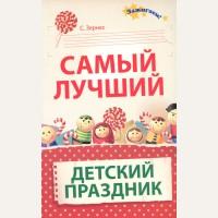 Зернес С. Самый лучший детский праздник. Зажигаем!