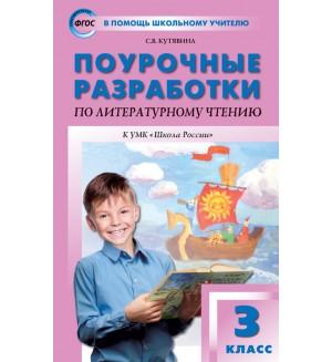 Кутявина С. Поурочные разработки по литературному чтению. 3 класс. К учебнику Л.Ф. Климановой. К УМК