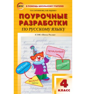 Ситникова Т. Русский язык. Поурочные разработки к УМК