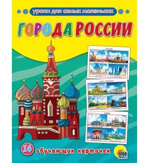 Города России. Обучающие карточки