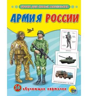 Армия России. Обучающие карточки