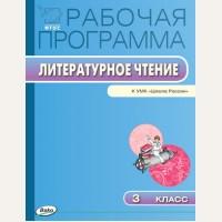 Максимова Т. Литературное чтение. Рабочие программы к УМК Климановой Л. 3 класс. ФГОС
