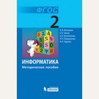 Матвеева Н. Челак Е. Конопатова Н. Информатика и ИКТ. Методические рекомендации. 2 класс. ФГОС