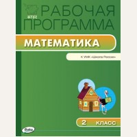 Ситникова Т. Математика. Рабочие программы к УМК Моро М. 2 класс. ФГОС