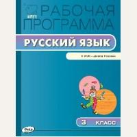 Яценко И. Рабочая программа по русскому языку к УМК Канакиной В. 3 класс. ФГОС