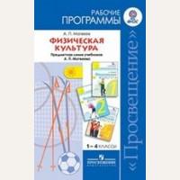 Матвеев А. Физическая культура. Рабочие программы. 1-4 класс. ФГОС