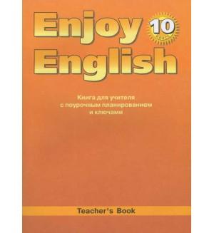 Биболетова М. Английский язык. Enjoy English. Книга для учителя  с  поурочным  планированием  и ключами. 10 класс. ФГОС.