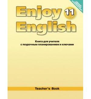 Биболетова М. Английский язык. Enjoy English. Книга для учителя с поурочным планированием и ключами. 11 класс. ФГОС