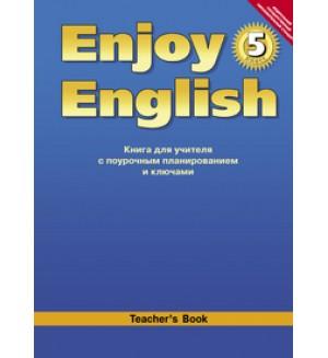 Биболетова М. Английский язык. Enjoy English. Книга для учителя с поурочным планированием. 5 класс. ФГОС