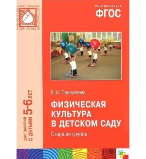 Пензулаева Л. Физическая культура в детском саду. Старшая группа. Для занятий с детьми 5-6 лет. ФГОС