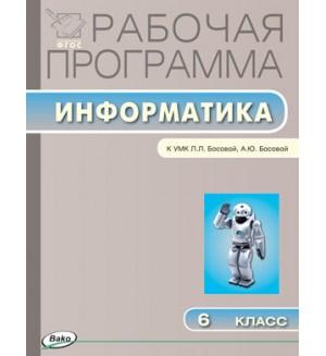 Масленникова О. Информатика и ИКТ. Рабочие программы к УМК Босовой Л. 6 класс. ФГОС