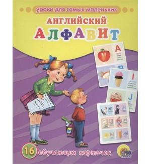 Английский алфавит. Обучающие карточки. Уроки для самых маленьких
