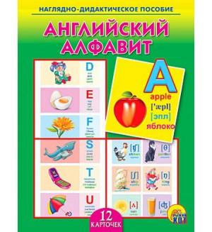 Английский алфавит. Наглядно-дидактическое пособие