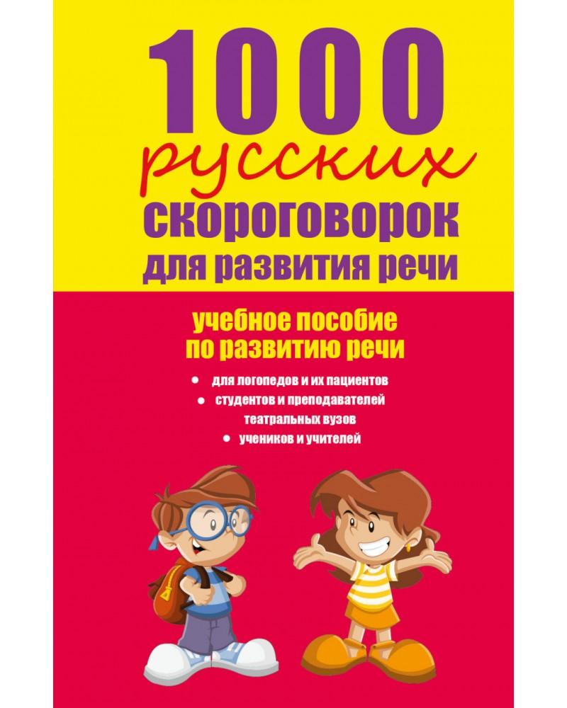 1000 РУССКИХ СКОРОГОВОРОК ДЛЯ РАЗВИТИЯ РЕЧИ ЕЛЕНА ЛАПТЕВА СКАЧАТЬ БЕСПЛАТНО
