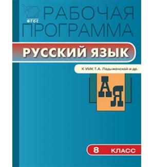 Трунцева Рабочая Программа По Русскому Языку 8 Класс Скачать - фото 2
