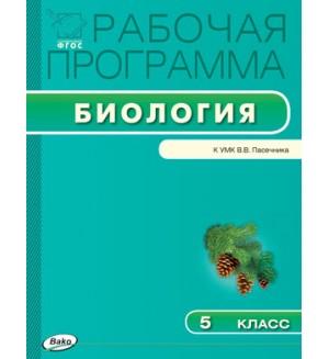 Шестакова С. Биология. Рабочая программа к УМК Пасечника В. 5 класс. ФГОС