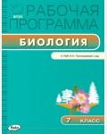 Иванова О. Биология. Рабочая программа к УМК Пономаревой И. 7 класс ФГОС